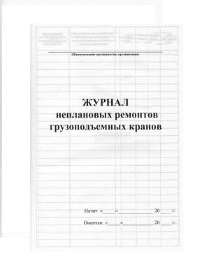 Журналы грузо-подъемных механизмов